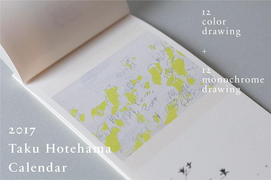 2017年 保手濱拓カレンダー