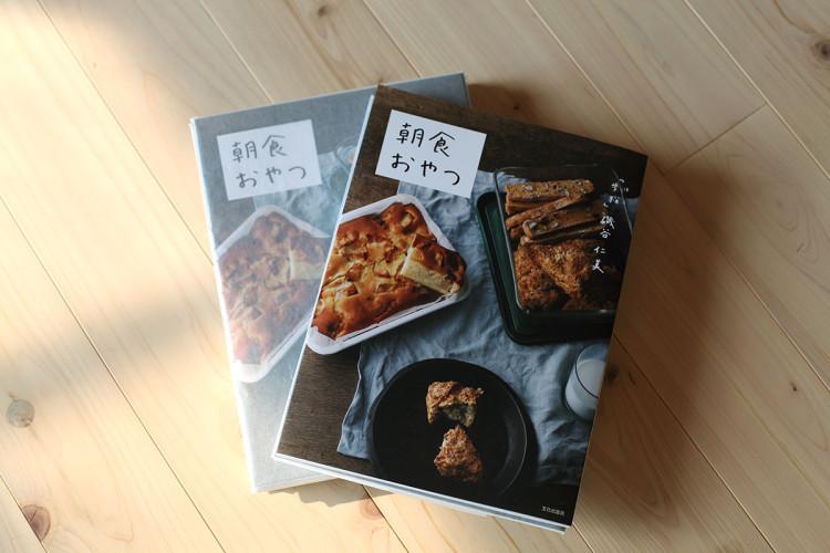 _hoco-oyatsu-book