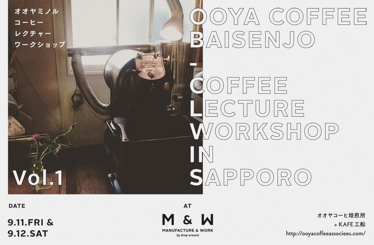 ooyacoffee02